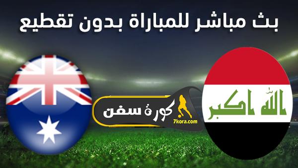 موعد مباراة العراق واستراليا بث مباشر بتاريخ 8-1-2020 كأس اسيا تحت 23 سنة