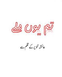 Tum Youn Mile By Aisha Tanveer Urdu Novel Free Download Pdf