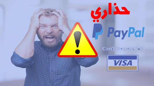حذاري أن تفعل باي بال ببطاقة فيزا الوهمية !! تعرف على السبب حالا