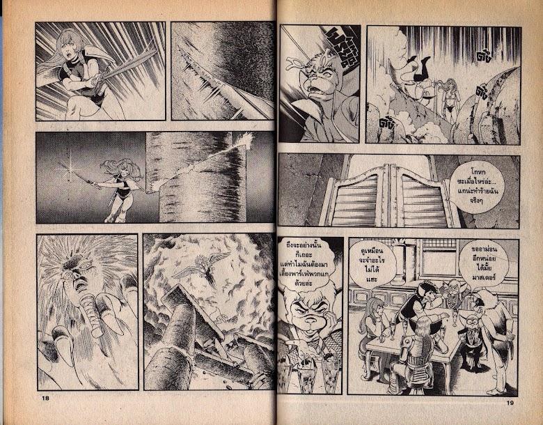 Black Knight Bat - หน้า 11