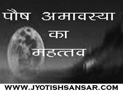 paush amavasya ke fayde in hindi jyotish