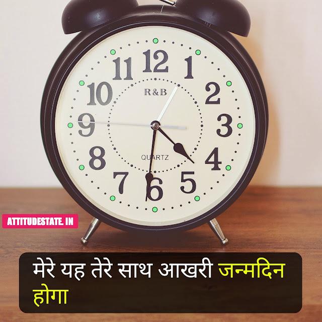 attitude birthday status in hindi english