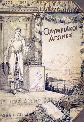 Αφιέρωμα στους Ολυμπιακούς Αγώνες