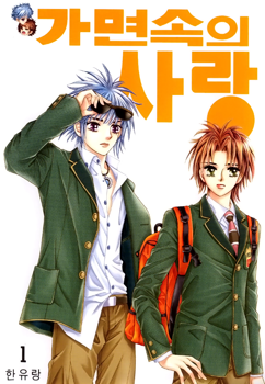 Love in the Mask Manga