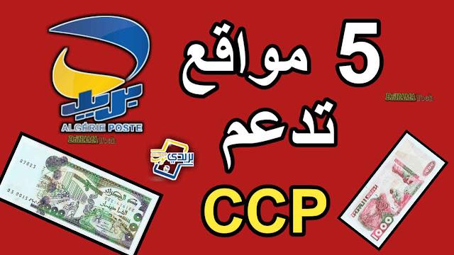 ربح المال من الانترنت في الجزائر والدفع عبر ccp