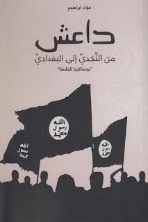حمل كتاب داعش من النجدي إلى البغدادي ـ فؤاد إبراهيم