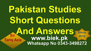Pakistan Studies Short Questions Answers In English