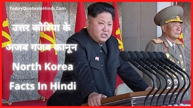 North-Korea-Facts-In-Hindi