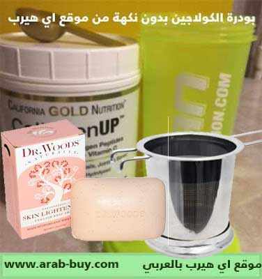 تجربة شراء منوعة من موقع اي هيرب بالعربي