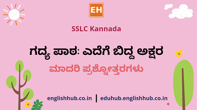 SSLC Kannada: ಗದ್ಯ ಪಾಠ: ಎದೆಗೆ ಬಿದ್ದ ಅಕ್ಷರ | ಮಾದರಿ ಪ್ರಶ್ನೋತ್ತರಗಳು