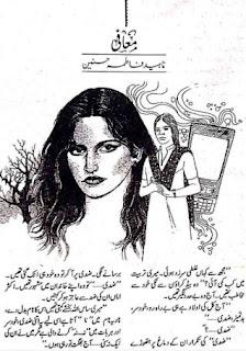 Maafi (Afsana) By Naheed Fatima Husnain