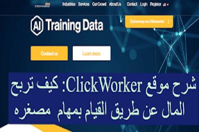 شرح موقع ClickWorker: ربح المال عن طريق القيام بمهام مصغره
