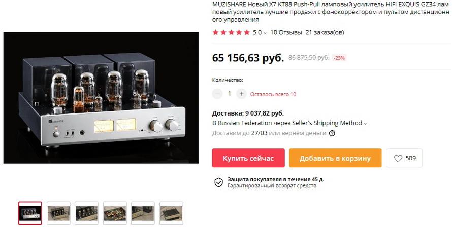 MUZISHARE Новый X7 KT88 Push-Pull ламповый усилитель HIFI EXQUIS GZ34 ламповый усилитель лучшие продажи с фонокорректором и пультом дистанционного управления
