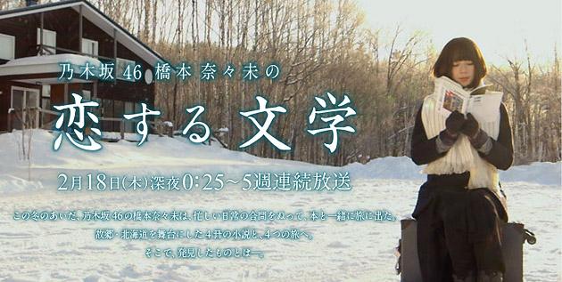 http://akb48-daily.blogspot.hk/2016/01/hashimoto-nanami-new-tv-programme-based.html