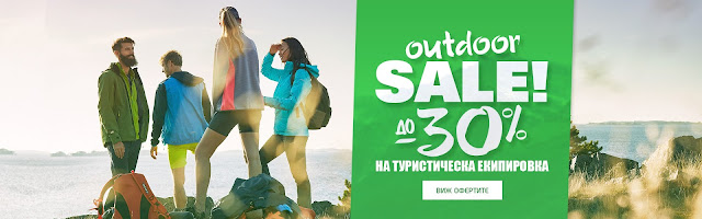 OUTDOR Sale до -30% в СПорт Депо