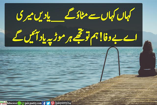 Bewafa Poetry Urdu