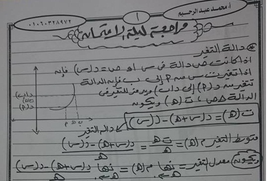 مراجعة ليلة الامتحان فى حساب المثلثات والتفاضل والتكامل للثانى الثانوى الترم الثانى 2016