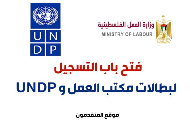 فتح باب التسجيل لبطالات مكتب العمل و الـ UNDP