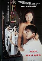 Xin Sheng Dai (情色)