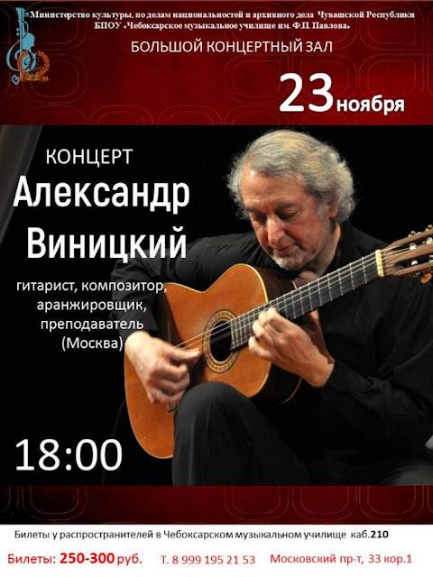 КОНЦЕРТ АЛЕКСАНДРА ВИНИЦКОГО