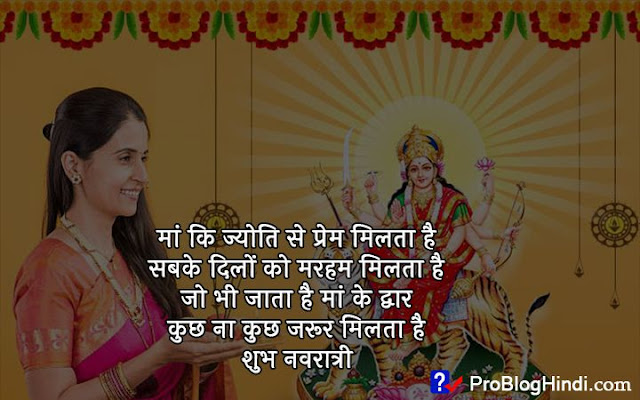 wishes for navratri