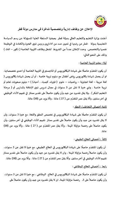 اعلان توظيف الحكومة قطر اخصائين تخاطب وعلاج طبيعي 2017