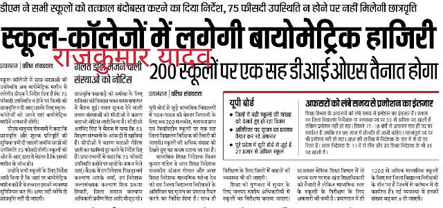 school college में लगेगी biometric attendance