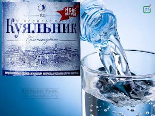 Мінеральна вода Куяльник