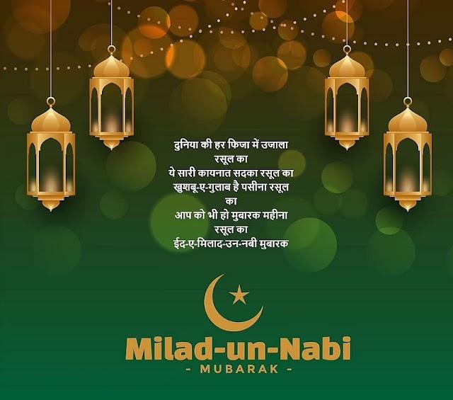 Eid Milad un Nabi Wishes 2021 : इन मैसेज की मदद से अपने प्रियजनों को दें ईद मिलाद उन नवी की शुभकामनाएं