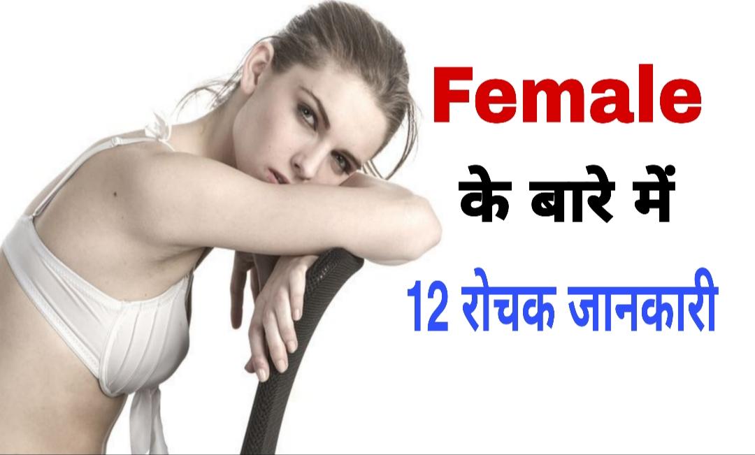 महिला(स्त्री) ओ के शरीर से जुड़े 12 रोचक तथ्य, रहस्य और जानकारी | 12 interesting Facts about Female Body
