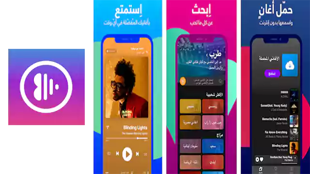 تحميل تطبيق اندرويد Anghami لتشغيل والاستماع بالموسيقى