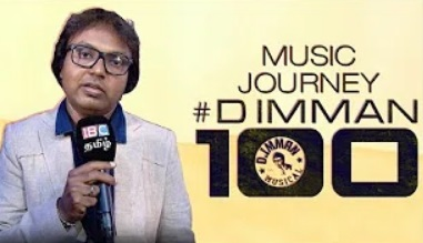 D Imman talks about his 1st salary | D Imman 100th Musical Release