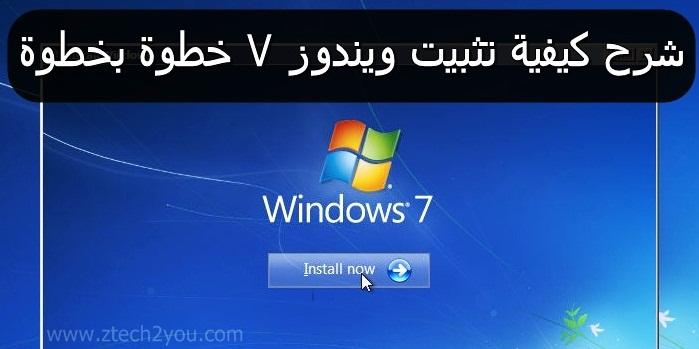 كيفية تسطيب ويندوز 7 بالصور علي الكمبيوتر و اللابتوب من الفلاشة How To Install Windows 7