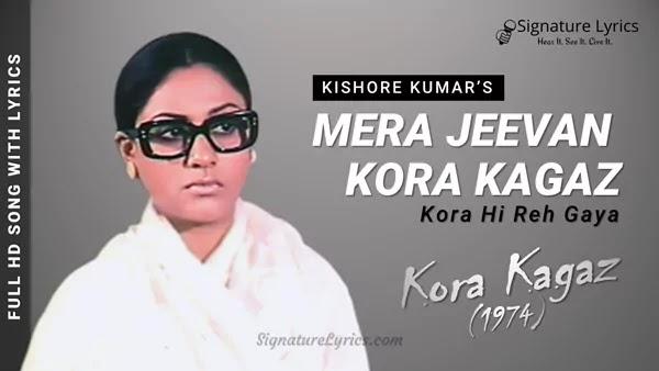 Mera Jeevan Kora Kagaz Lyrics - Kishore Kumar   Ft Jaya Bhaduri