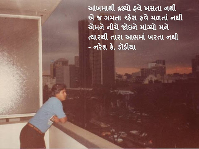 Ankh Mathi Drashya Have Khasta Nathi Muktak By Naresh K. Dodia
