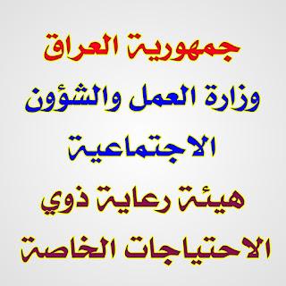 وزارة العمل : توجه بصرف مستحقات 3 أشهر من راتب المعين المتفرغ لغير المستلمين في بغداد وعموم المحافظات