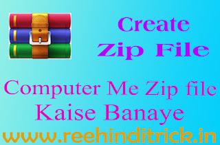 Zip File Kaise Banaye