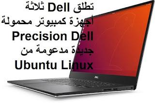 تطلق Dell ثلاثة أجهزة كمبيوتر محمولة Precision Dell جديدة مدعومة من Ubuntu Linux
