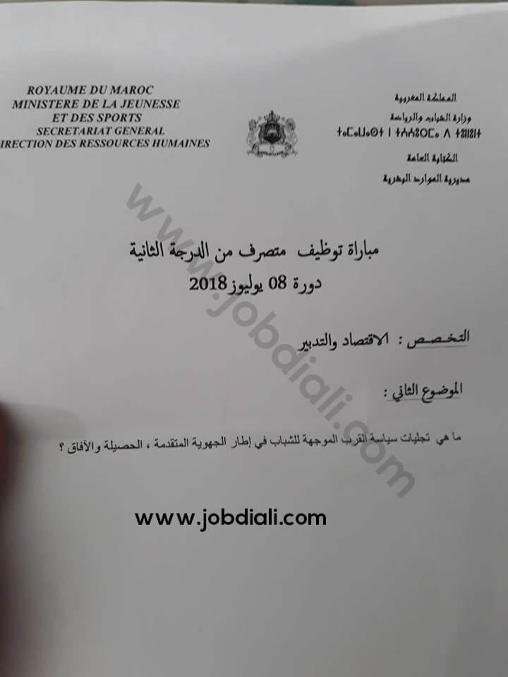 Exemple Concours de Recrutement des Administrateurs 2ème grade 2018 - Ministère de la Jeunesse et Sports