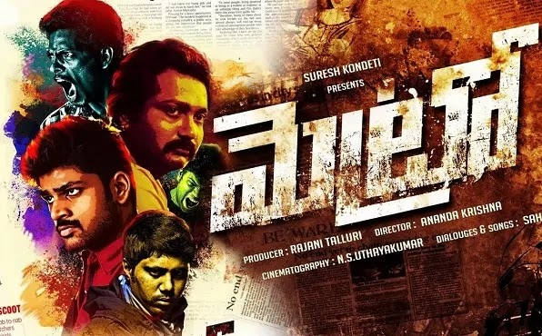 metro-telugu-full-movie-hd-1080p-crime-thriller
