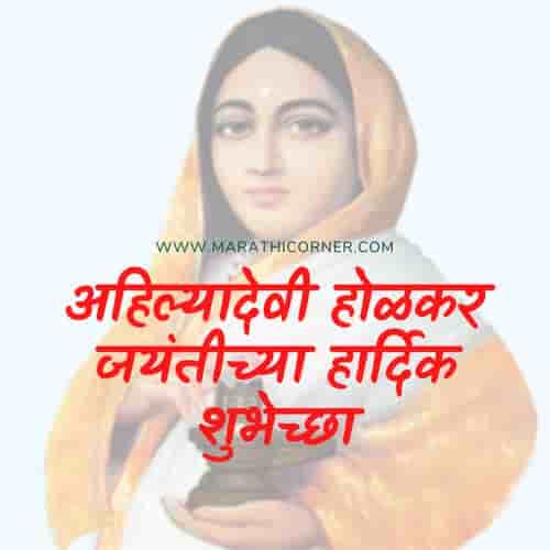 Ahilyabai Holkar Jayanti Shubhechha Quotes in marathi