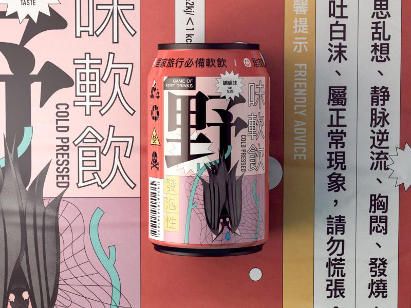 Game Of Soft Drinks – 野味軟饮