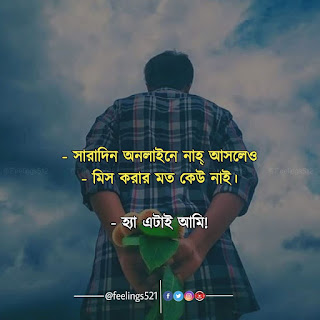 Bangla sad Quotes Pic
