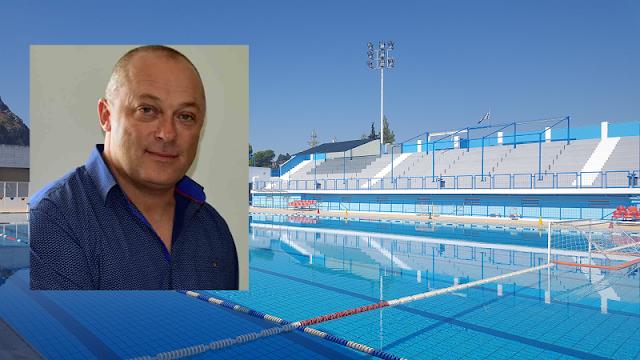 Γ. Μαντζούνης: Υπογράφηκε η σύμβαση για την προμήθεια ισοθερμικού καλύμματος στο κολυμβητήριο Ναυπλίου