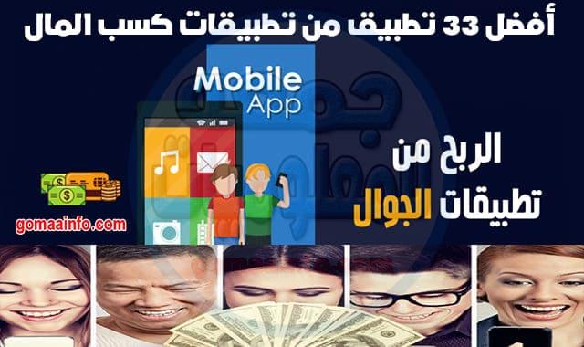 أفضل 33 تطبيق من تطبيقات كسب المال لعام 2021