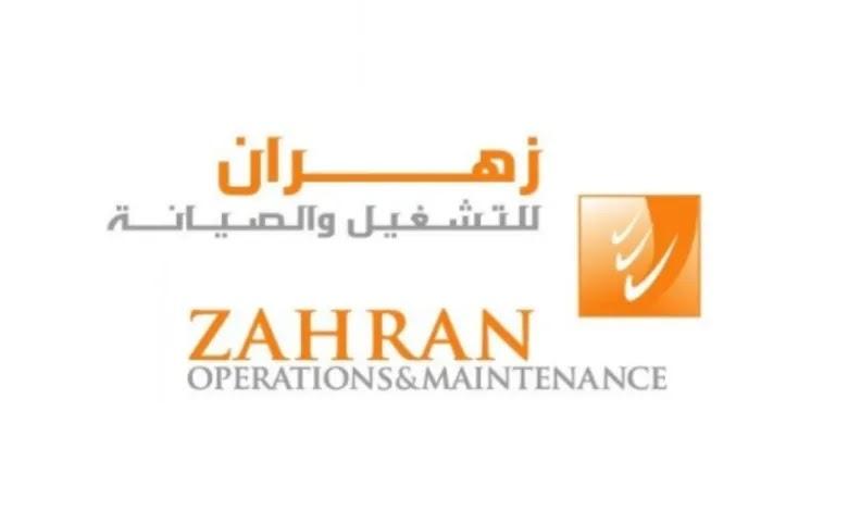وظائف شركة زهران للتشغيل والصيانة السعودية 1442