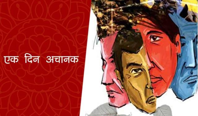 Hindi Kahani Vilasa Joshi Ki Ek Din Achanak