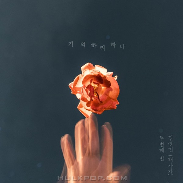 Second Star, Kim Young Min – Try To Remember – Single