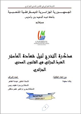 مذكرة ماستر: الشرط الجزائي في القانون المدني الجزائري PDF