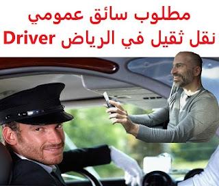 وظائف السعودية مطلوب سائق عمومي نقل ثقيل في الرياض Driver